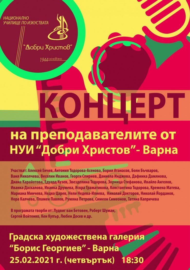 КУЛТУРА ВСЕКИ ДЕН Концерт на учителите на НУИ