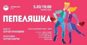 КУЛТУРА ВСЕКИ ДЕН Държавна опера Варна - афиш март