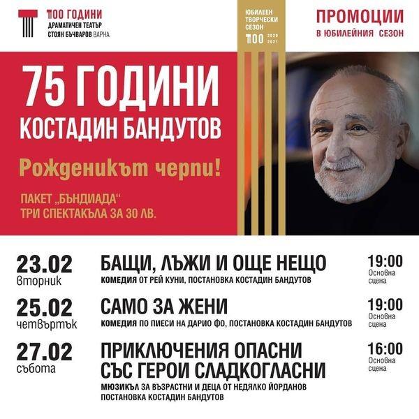 КУЛТУРА ВСЕКИ ДЕН Бъндиада - три спектакъла