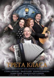 КУЛТУРА ВСЕКИ ДЕН Спектакълът - Трета класа