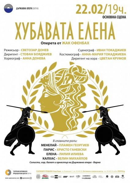 КУЛТУРА ВСЕКИ ДЕН Оперетата - Хубавата Елена