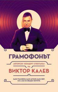 КУЛТУРА ВСЕКИ ДЕН Грамофонът - авторски концерт - спектакъл