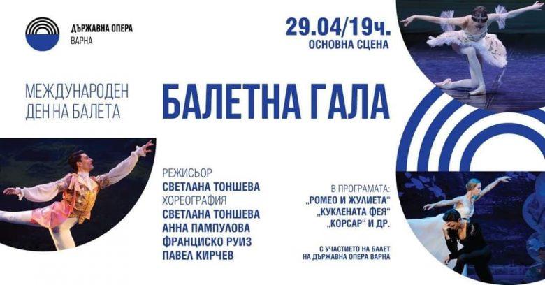 КУЛТУРА ВСЕКИ ДЕН Балетна гала в чест на Международния ден на балета