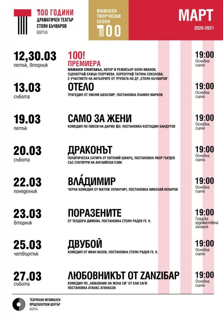 КУЛТУРА ВСЕКИ ДЕН Мартенски афиш - Драматичен театър