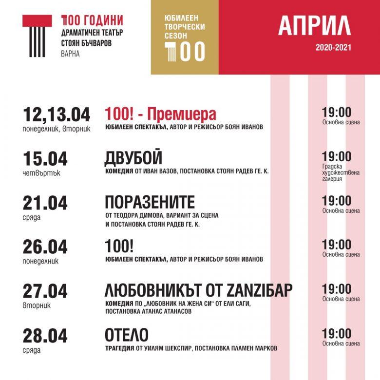 КУЛТУРА ВСЕКИ ДЕН Афиш април на Драматичен театър Варна