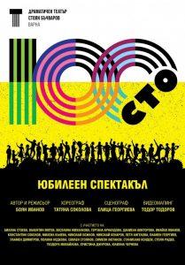 КУЛТУРА ВСЕКИ ДЕН Спектакълът 100! - Премиера!