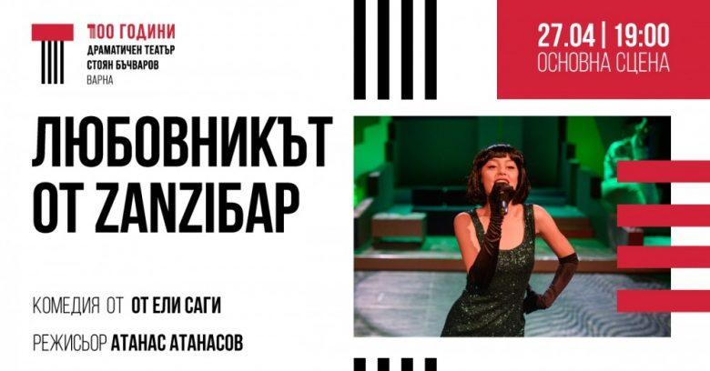 КУЛТУРА ВСЕКИ ДЕН Спектакълът - Любовникът от Занзибар