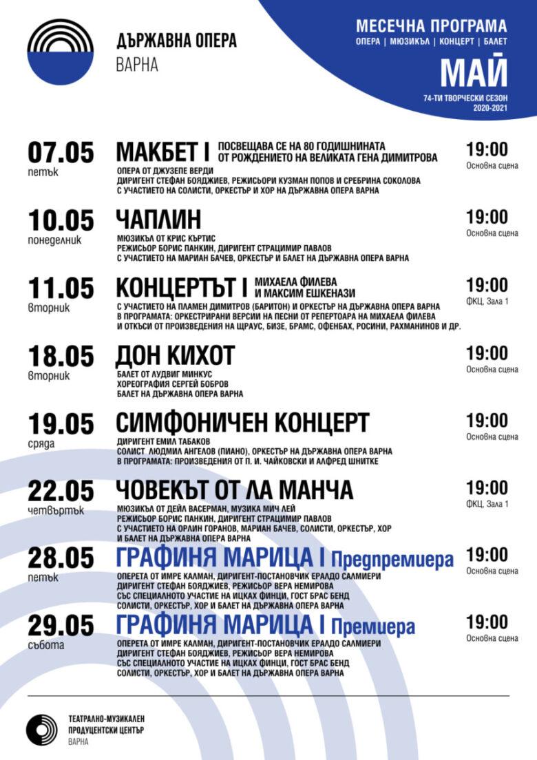 КУЛТУРА ВСЕКИ ДЕН Афиш май - Държавна опера Варна