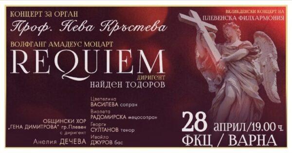 КУЛТУРА ВСЕКИ ДЕН Великденски концерт - Моцарт Реквием