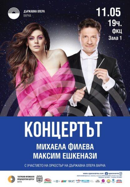 КУЛТУРА ВСЕКИ ДЕН Концерт на Филева и Ешкенази