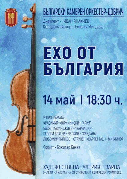 КУЛТУРА ВСЕКИ ДЕН Концерт - Ехо от България