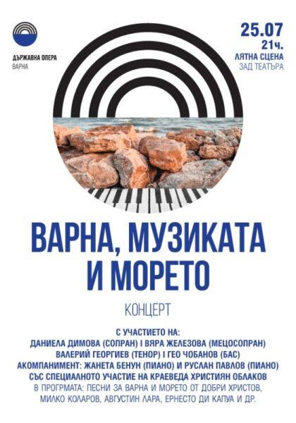 КУЛТУРА ВСЕКИ ДЕН Варна музиката и морето