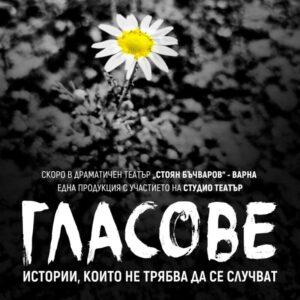 КУЛТУРА ВСЕКИ ДЕН Спектакълът - Гласове
