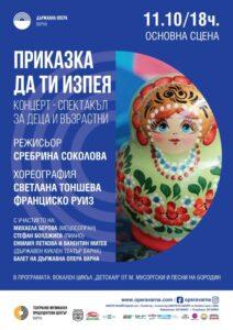 КУЛТУРА ВСЕКИ ДЕН Спектакъл за деца и възрастни