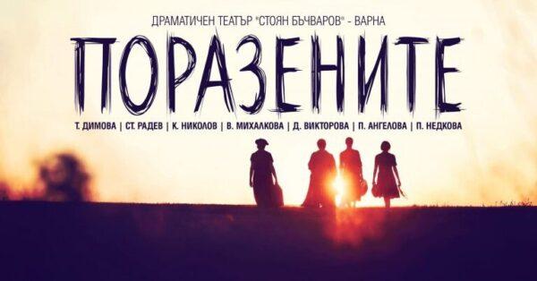 КУЛТУРА ВСЕКИ ДЕН Спектакълът - Поразените