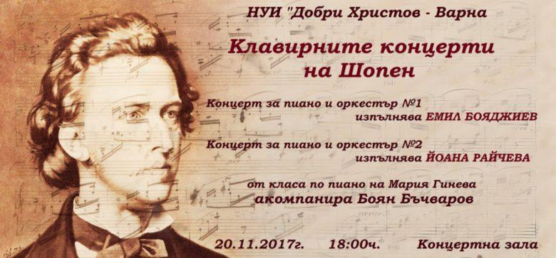 КУЛТУРА ВСЕКИ ДЕН Концерт на талантливи млади изпълнители