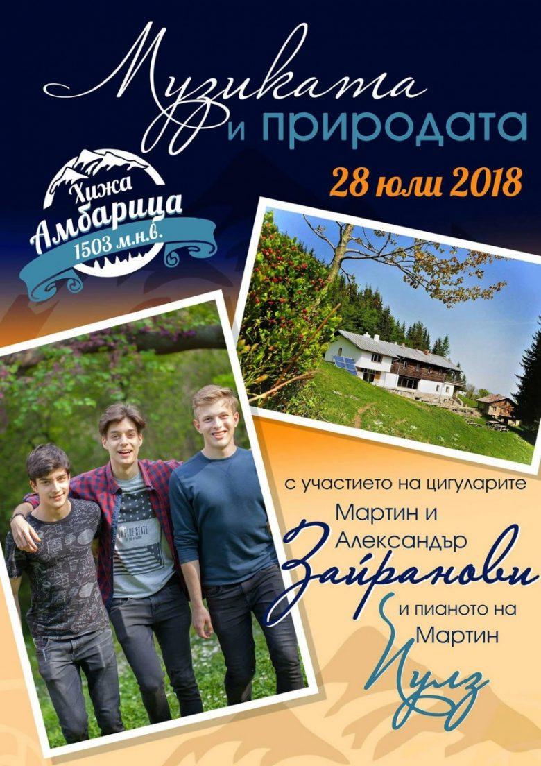 КУЛТУРА ВСЕКИ ДЕН Нов проект на братя Зайранови