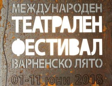 КУЛТУРА ВСЕКИ ДЕН Започва XXVI Международен театрален фестивал