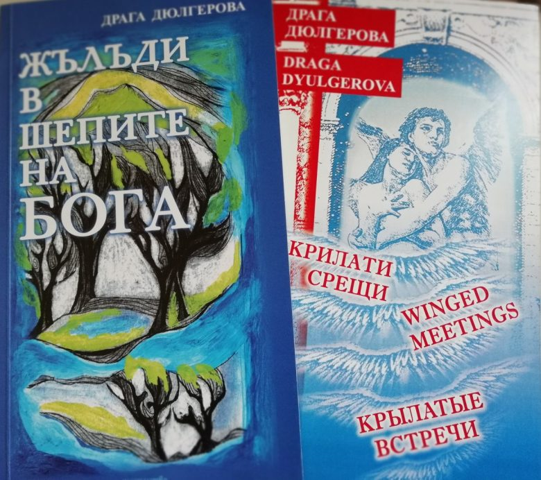 КУЛТУРА ВСЕКИ ДЕН Премиера на две нови стихосбирки
