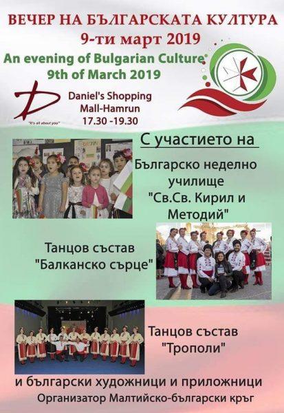 КУЛТУРА ВСЕКИ ДЕН Вечер на Българската култура в Малта