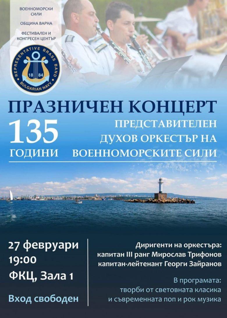 КУЛТУРА ВСЕКИ ДЕН Празничен концерт 135 години Представителен оркестър на ВМС
