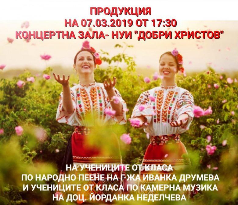 КУЛТУРА ВСЕКИ ДЕН Продукция по народно пеене