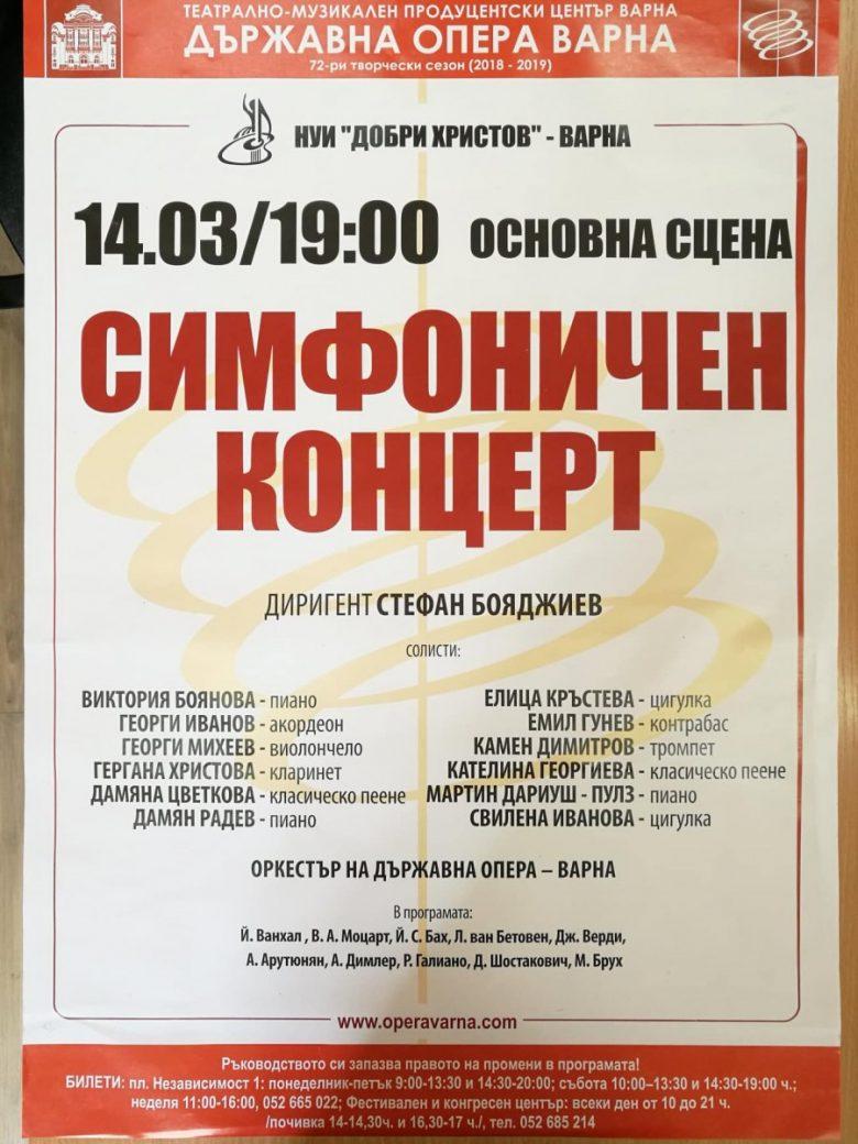 КУЛТУРА ВСЕКИ ДЕН Концерт на солисти от Национално училище по изкуствата