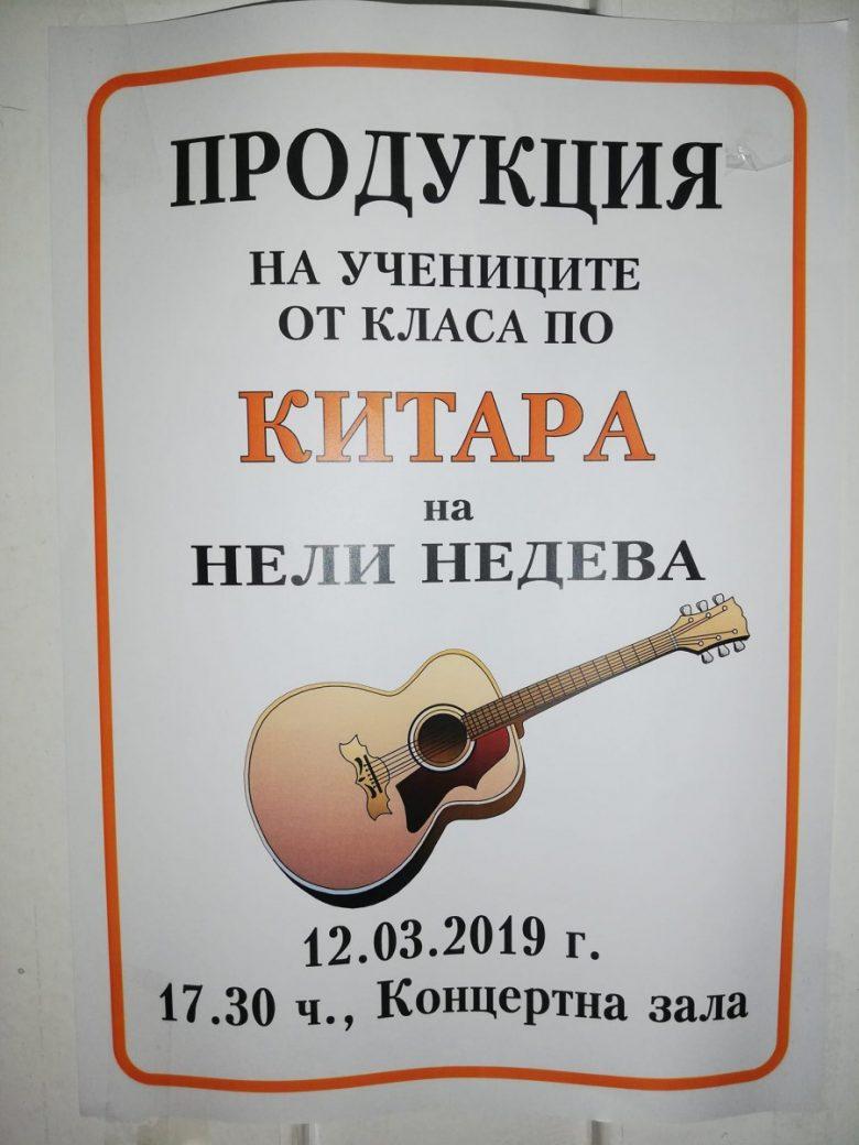 КУЛТУРА ВСЕКИ ДЕН Продукция по класическа китара