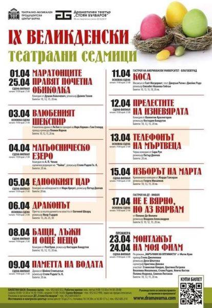 КУЛТУРА ВСЕКИ ДЕН IX Великденски театрални седмици - Варна 2019