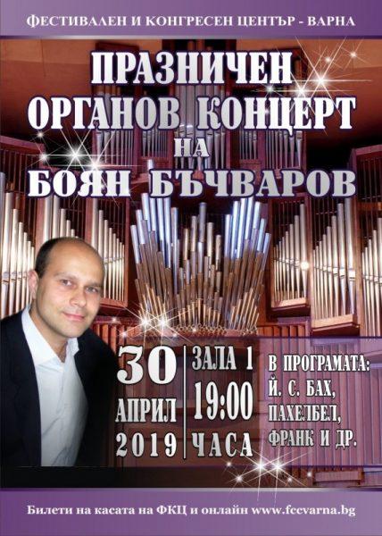 КУЛТУРА ВСЕКИ ДЕН Органов концерт на Боян Бъчваров