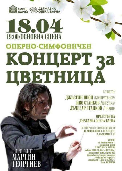 КУЛТУРА ВСЕКИ ДЕН Концерт за Цветница