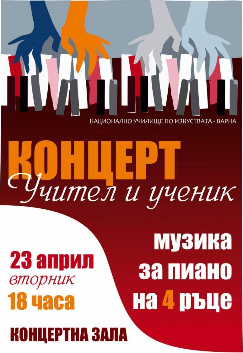 КУЛТУРА ВСЕКИ ДЕН Концерт Учител и Ученик