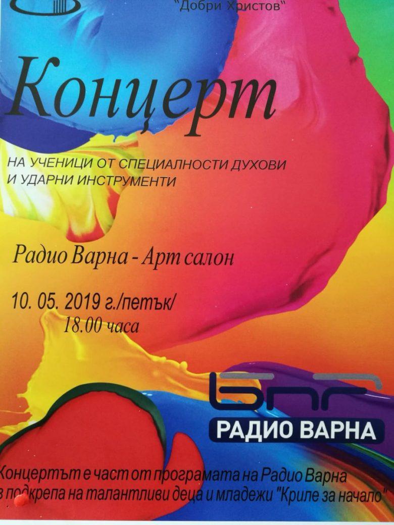 КУЛТУРА ВСЕКИ ДЕН Концерт на духови и ударни инструменти