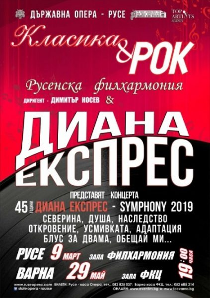 КУЛТУРА ВСЕКИ ДЕН Юбилеен концерт на Диана Експрес във Варна