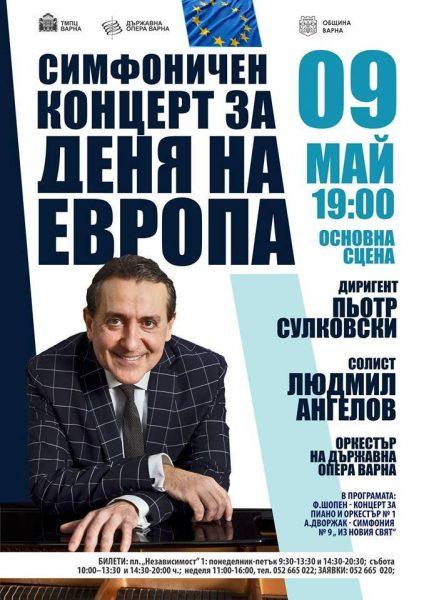 КУЛТУРА ВСЕКИ ДЕН Симфоничен концерт посветен на Деня на Европа