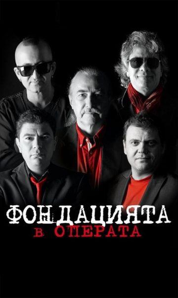 КУЛТУРА ВСЕКИ ДЕН Фондацията с концерт във Варна