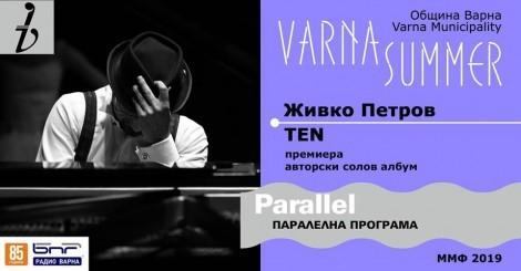 КУЛТУРА ВСЕКИ ДЕН Концерт на Живко Петров
