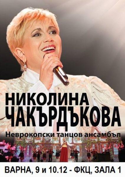 КУЛТУРА ВСЕКИ ДЕН Юбилеен концерт на Николина Чакърдъкова