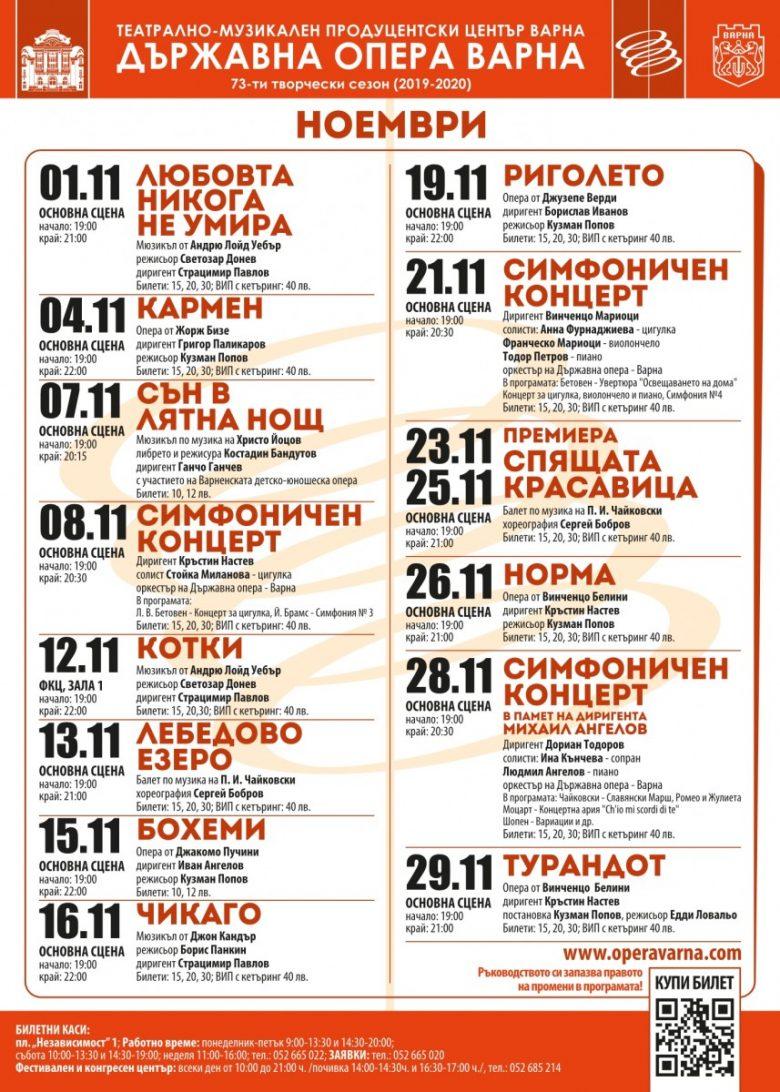 КУЛТУРА ВСЕКИ ДЕН Програма ноември - Държавна опера Варна