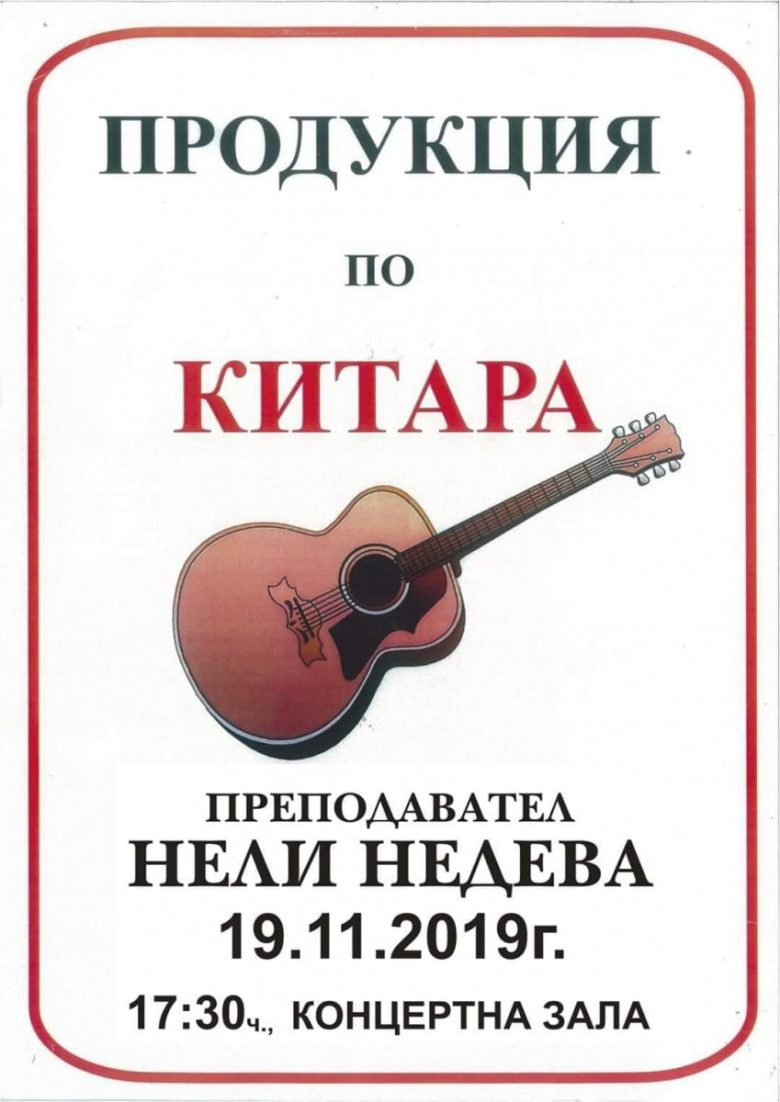 КУЛТУРА ВСЕКИ ДЕН Продукция - класическа китара