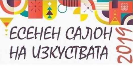КУЛТУРА ВСЕКИ ДЕН Продължава Есенен салон на изкуствата Варна 2019