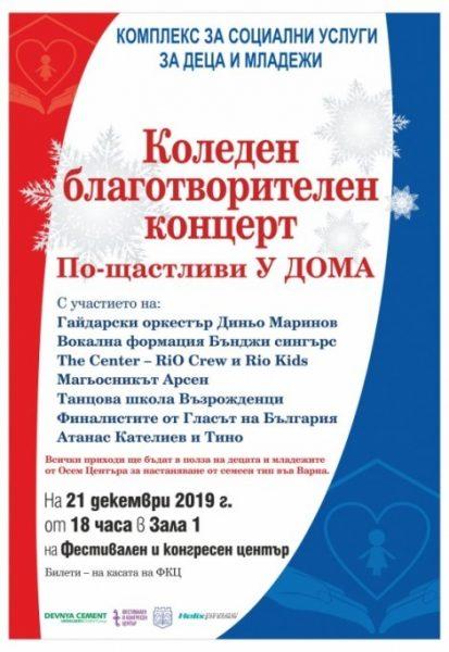 КУЛТУРА ВСЕКИ ДЕН Благотворителен концерт