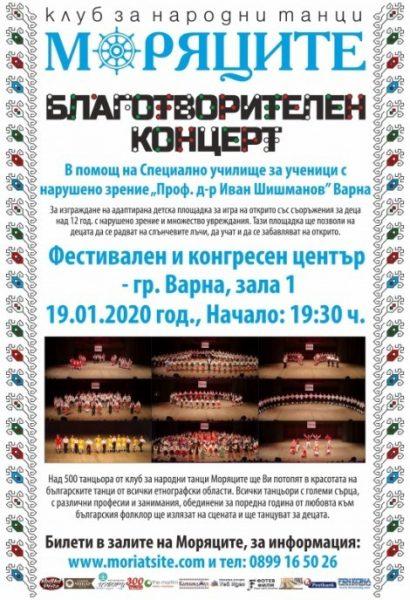 КУЛТУРА ВСЕКИ ДЕН Моряците - Благотворителен концерт