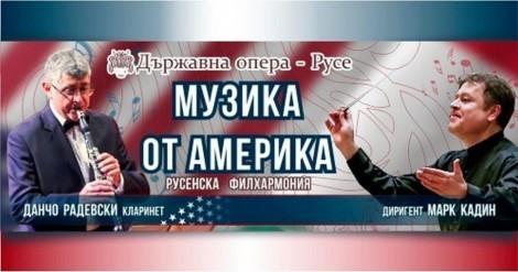 КУЛТУРА ВСЕКИ ДЕН Музика от Америка