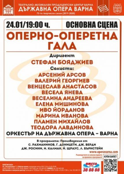 КУЛТУРА ВСЕКИ ДЕН Оперно - оперетна гала