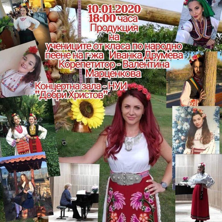КУЛТУРА ВСЕКИ ДЕН Продукция на учениците на Ваня Друмева
