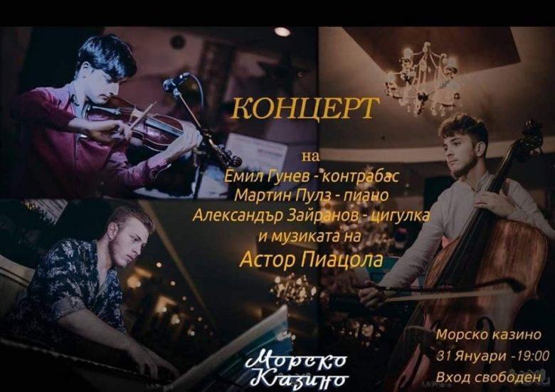 КУЛТУРА ВСЕКИ ДЕН Концерт с музиката на Пиацола