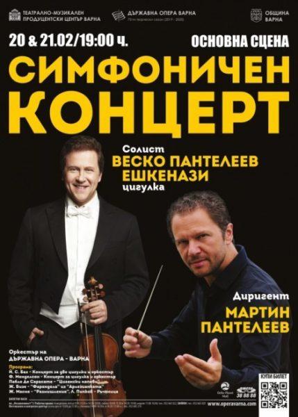 КУЛТУРА ВСЕКИ ДЕН Концерт на Васко и Мартин Пантелееви