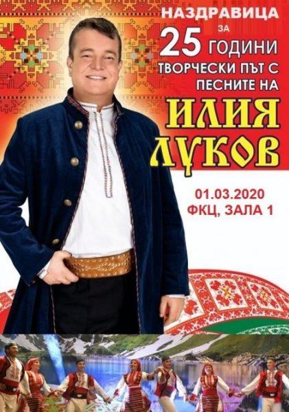 КУЛТУРА ВСЕКИ ДЕН Юбилеен концерт на Илия Луков