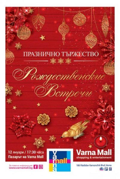 КУЛТУРА ВСЕКИ ДЕН Празнично тържество - Посрещане на Руската Нова Година